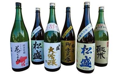 常陸太田「岡部合名会社」松盛 手造り日本酒詰合せ