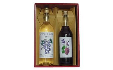 AZS02  巨峰100%で造った常陸ワイン「巨峰 白&葡萄ジュース」のセット