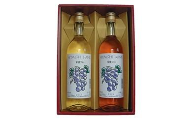 AZS01  巨峰100%で造った常陸ワイン「巨峰 白&ロゼ」のセット