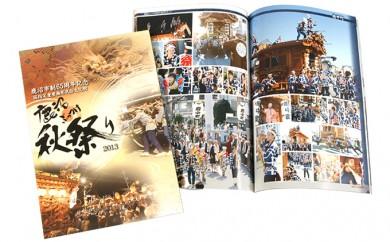 [№5840-1249]鹿沼ぶっつけ秋祭り(2013)