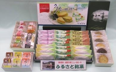 [6C-1]ふるさと銘菓 ルンルンセット