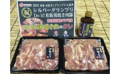 【1-3】松阪鶏焼き肉セット