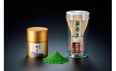 29-3-4.愛知県品評会受賞抹茶セット