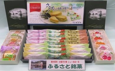 [6B-1]ふるさと銘菓 ワクワクセット
