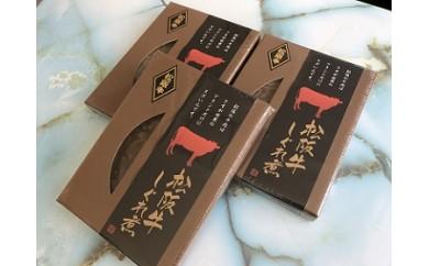 【1-20】松阪牛しぐれ煮3個セット