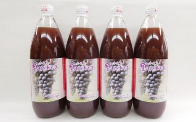 [№5840-1205]8.ぶどうジュース4本セット