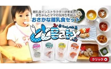 29-2-10.ママを応援!! 「おさかな離乳食セット」ととBaby【離乳食後期以降】
