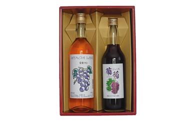 AZS03  巨峰100%で造った常陸ワイン「巨峰 ロゼ&葡萄ジュース」のセット