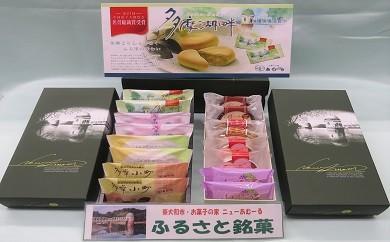 [6A-1]ふるさと銘菓 ウキウキセット