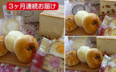 [№5891-0095]豊頃パン&スイーツセット3ヶ月連続お届け