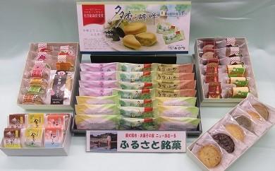 [6D-1]ふるさと銘菓 大満足セット
