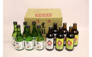 合計12本でお得!日本酒&ビール飲み比べセット