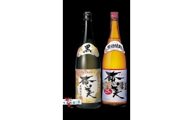 本格黒糖焼酎 「奄美」白・黒セット