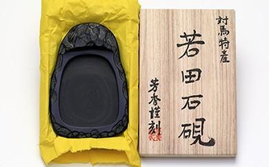 J2 若田石硯