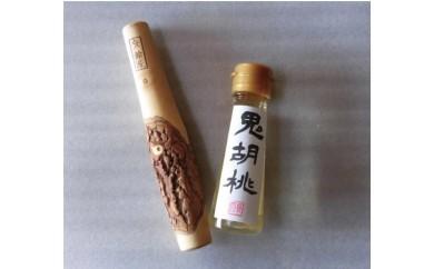 【特産品A】16A22 鬼胡桃油