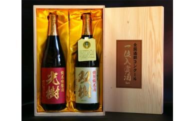 No.297 全国酒類コンクール1位セット / お酒 日本酒 全国酒類コンクール 1位 高級 ギフト 大分県 人気