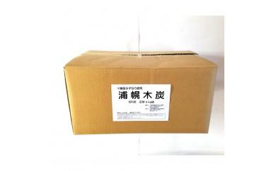 I-010 浦幌木炭高級切炭(6㎏)
