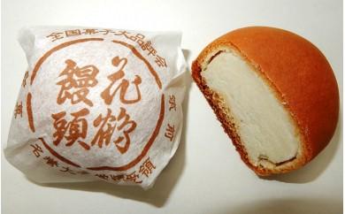 N2901 【花鶴饅頭(10個入り)】<全国菓子大博覧会「名誉大金賞」>
