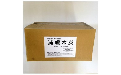 I-009 浦幌木炭高級切炭(3㎏)