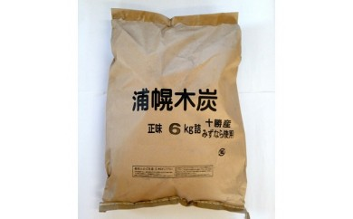 I-007 浦幌木炭アラ炭(6㎏)