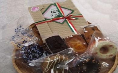 すうぃーつ B-2-1 松崎ブランド桜葉クッキーと自家製お菓子の詰め合わせ②