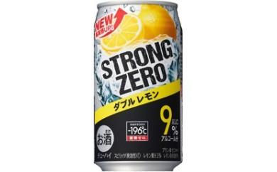 A10 -196℃ストロングゼロ<ダブルレモン>(350ml×24本入)