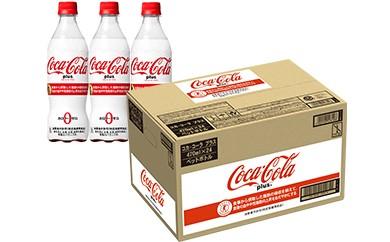 10-14 コカ・コーラプラス 470mlPET 1ケース
