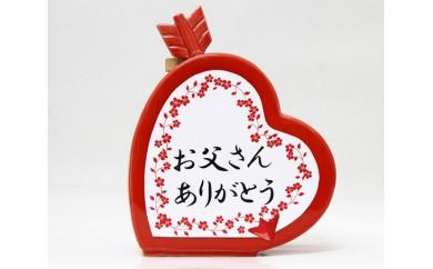 No.299 美濃焼弓矢型ハートボトル 「お父さんありがとう」吟醸酒【20pt】