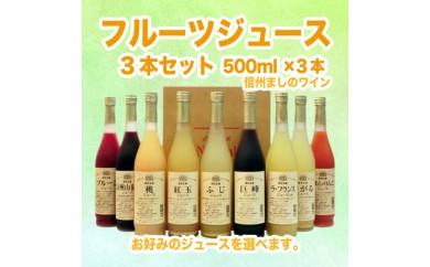 131 信州まし野ワイン フルーツジュース詰合せ 500ml×3本
