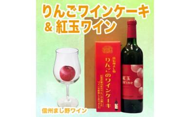 144  信州まし野ワイン りんごワインケーキ&紅玉ワインセット