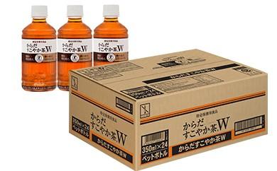10-55 からだすこやか茶W 350mlPET 1ケース