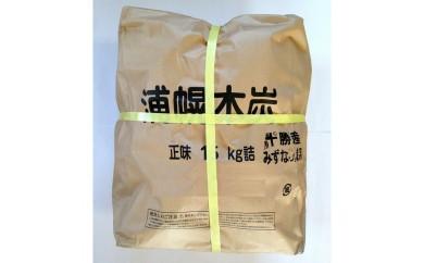 I-008 浦幌木炭アラ炭(15㎏)