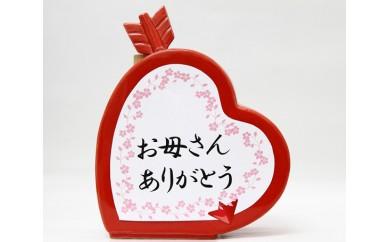 No.300 美濃焼弓矢型ハートボトル 「お母さんありがとう」純米酒【20pt】
