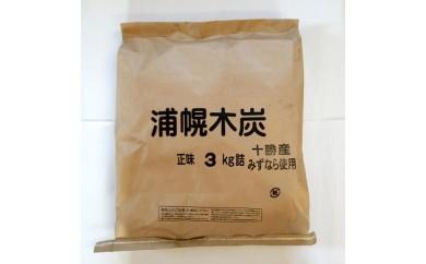 I-006 浦幌木炭アラ炭(3㎏)
