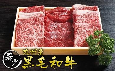 C-15 九州産希少黒毛和牛「焼肉5種盛りセット」 800g(3~4人前)