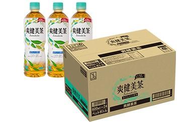 5-21 爽健美茶 600mlPET 1ケース