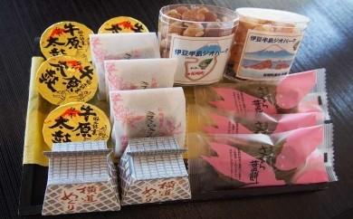 すうぃーつ B-2-5 松崎町地場産品セット