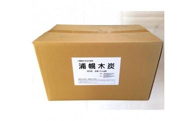 I-011 浦幌木炭高級切炭(15㎏)