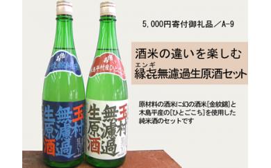 AB-2 夏は冷酒で! 酒米の違いを楽しむ 縁㐂(えんぎ)無濾過生原酒セット