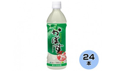 No.104 かぼすドリンク【10pt】