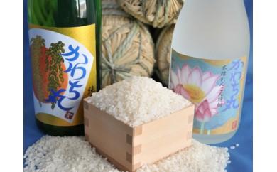 【数量限定】河内町産 特産品コシヒカリ10㎏(5㎏×2袋) 純米吟醸酒と本格れんこん焼酎(各720ml)の限定セット