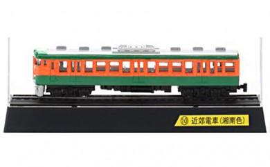 [№5815-0037]Nゲージ ダイキャストスケールモデル 近郊電車(湘南色)ディスプレイセット