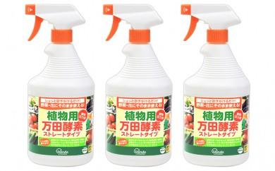 [№5730-0143]植物用万田酵素ストレートタイプ(900cc) 3本セット