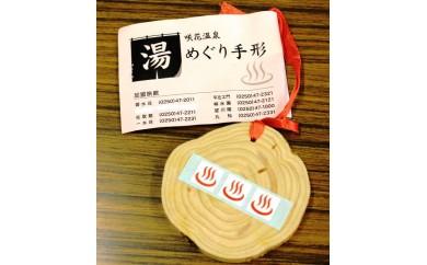 【G-71】咲花温泉 湯めぐり手形 3枚セット