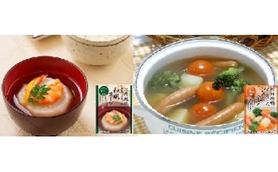比内地鶏ガラスープ入 和風スープとコンソメスープ