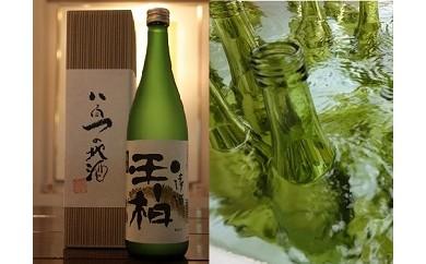 5. 蔵元手造りの純米酒『純米玉柏』