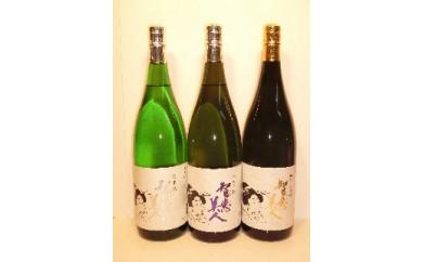 C-17 中野酒造 清酒「智恵美人」1800ml 純米酒・純米吟醸酒・純米大吟醸酒 飲みくらべ3本セット