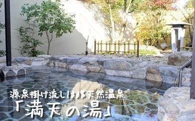 [№5776-0014]源泉かけ流し天然温泉 あすてらす「満天の湯」入浴券(10枚)