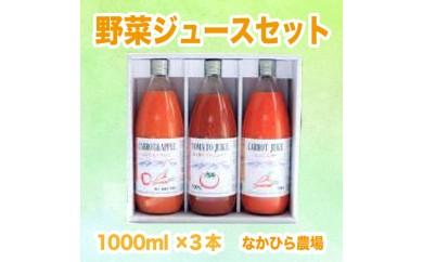133      こだわりの国産野菜ジュース3本セット