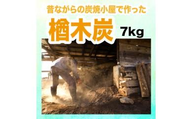 [30051] 用途さまざま!松川町産 楢木炭